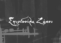 Portfolio-Banner_Zachou_003
